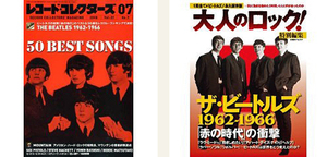 Beatles_red