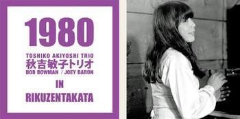 Toshiko_akiyoshi_1980