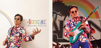 40nenme_no_niji