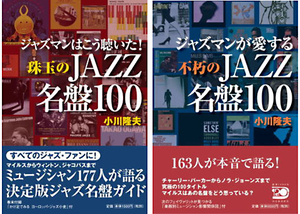 Jazz_100