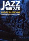 Jazz_100_340_1