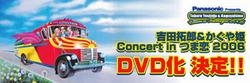 Tsumagoi_dvd