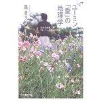 Yuming_tirigaku