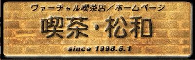 Matsuwa_billboard