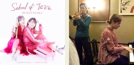 School-of-jazz-muratanaka